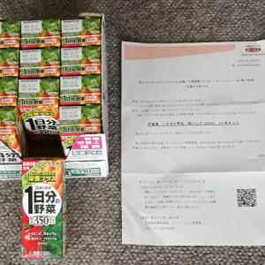 【当選品】 伊藤園 1日分の野菜 12パック 第一生命保健