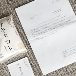 【当選品】 秋田の新しいお米「サキホコレ」 秋田米ブランド推進室
