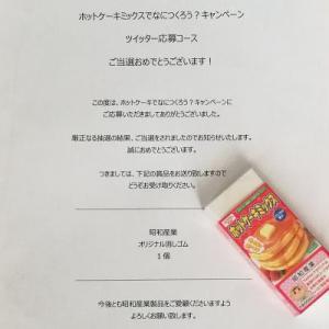 【当選品】 昭和産業オリジナル消しゴム