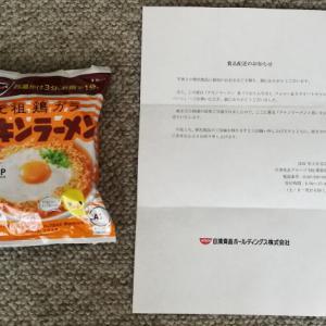 【当選品】 チキンラーメン 1袋 日清食品