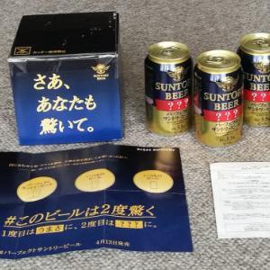 【当選品】 パーフェクトサントリービール 4本 サントリー