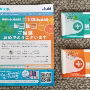 【当選品】 ミンティア+MASK 2個 アサヒグループ食品