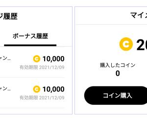 【当選品】 LINE マンガ 20000コイン LINEマンガ