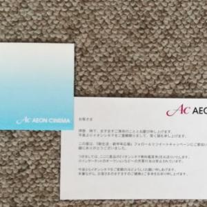 【当選品】 イオンシネマ映画無料観賞券 イオン