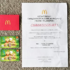 【当選品】 マックカード 1000円分 日本マクドナルド