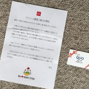 【当選品】 QUOカード 1000円分 おやつカンパニー