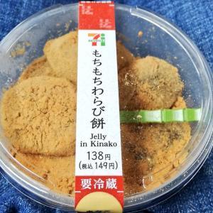 もちもちわらび餅 & 宇治抹茶わらび餅