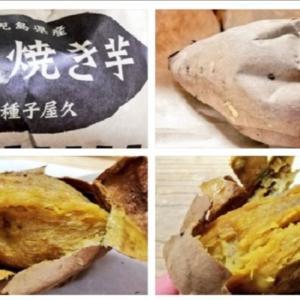 安納 焼き芋