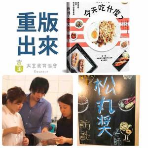台湾で出版したレシピ本