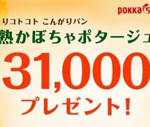 《大量当選》10/27まで。3万名様。ポッカじっくりコトコトシリーズが当たる!