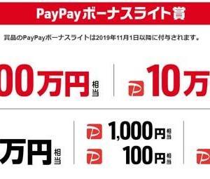 《注目懸賞》10/31まで。ペイペイ毎日当たる!ギフト1年分や100万円!