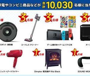 《注目懸賞》12/31まで。損保ジャパン SOMPO Park 年末大感謝祭キャンペーン