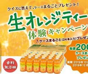《毎週当たる!》12/20まで。1ケースが1200人!伊藤園 TEAs'TEA生オレンジティー体験キャンペーン