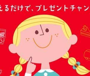 《絶対応募》1/15まで。全日本菓子協会 お菓子キャンペーン