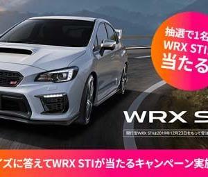 《自動車》11/14まで。クイズに答えてスバルWRX STIが当たるキャンペーン
