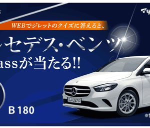 《自動車》P&G マツキヨ メルセデスベンツが当たる!