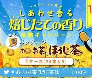《絶対応募》1ケース。伊藤園「しあわせ香る焙じたての香り体験キャンペーン」