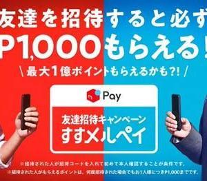【1,000円分】第2弾!メルペイ電子マネーがもらえる招待コードはこちら