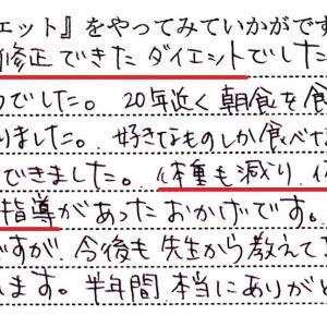 耳つぼダイエット体験談集 令和元年8月に追記 2016年(平成28年)~