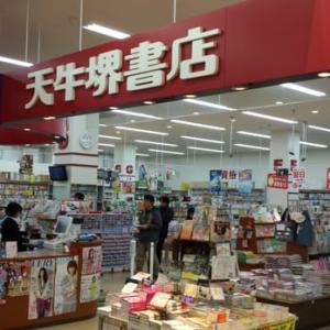 【追悼】天牛堺書店に捧げる鎮魂歌