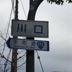 大阪の「中華街」 後編ー川口を歩く