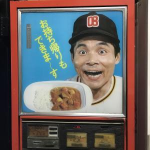 コインスナック御所24ー日本で唯一のレトルトカレー自販機が残る場所