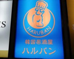 韓国居酒屋 ハルバン一番町店