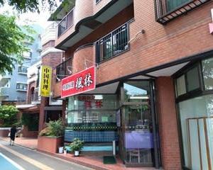 中国料理 楓林