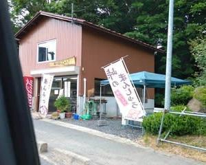 西蔵王 峠のまんじゅう