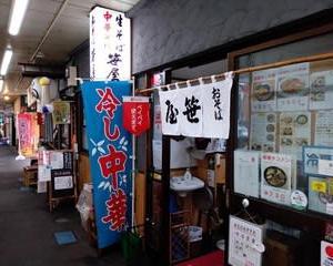 ホヤ冷やし中華 in 笹屋