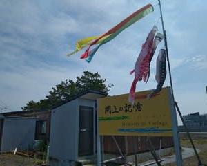 津波復興祈念資料館 閖上の記憶