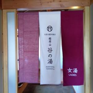 母畑温泉八幡屋 展望露天風呂