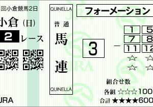 小倉2Rダ1000m