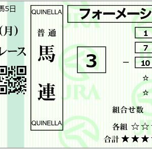 【結果】中京3R