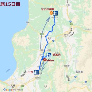 北海道の旅(15日目)~北海道の管理人にお会いする