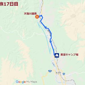 北海道の旅(17日目)~天塩川温泉へ