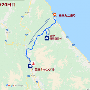 北海道の旅(20日目)~枝幸カニ祭りへ