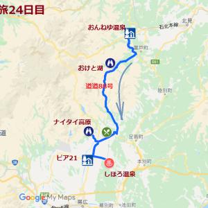 北海道の旅(24日目)~道道88号で十勝平野へ