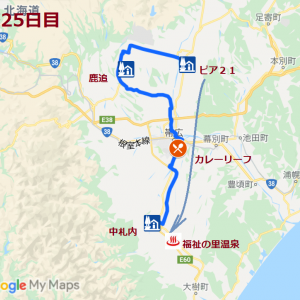 北海道の旅(25日目)~道の駅「中札内」へ