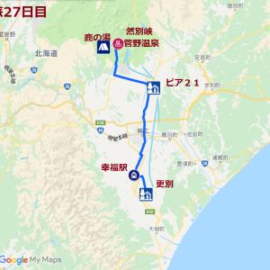 北海道の旅(27日目)~然別峡菅野温泉へ