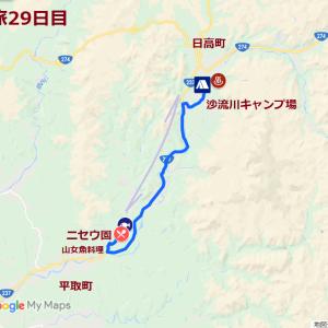 北海道の旅(29日目)~沙流川キャンプ場にて