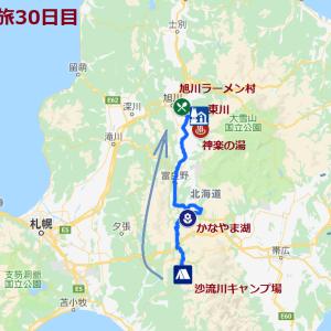 北海道の旅(30日目)~旭川方面に移動 道の駅「東川」まで