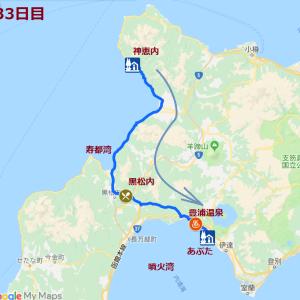 北海道の旅(33日目)~道の駅「黒松内」のピザを求めて