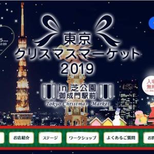 来場者25万人♪今年も「東京クリスマスマーケット2019」に生徒さまリース展示中です♪