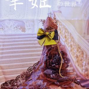 まるで宝塚歌劇のように華やかで美しい♪新たな「着物ドールリウム・華姫」が誕生します♡