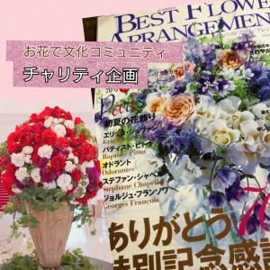 【今だからこそお花の力でチャリティ企画】体験の方もご参加可能♪お花で文化コミュニティ
