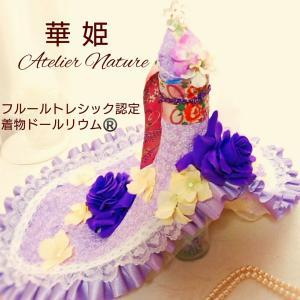 宝塚歌劇のプリンセス♪のような「着物ドールリウム®華姫はなひめ」を作ってみました♡