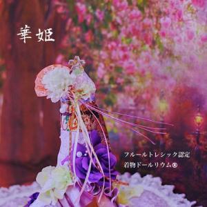 「着物ドールリウム®華姫」生徒さま対面フォローレッスン♪サンキャッチャーがポイントの素敵な作品♪
