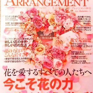 ベストフラワーアレンジメント8/17号に掲載♪チャリティー企画特別号の雑誌プレゼントします♡