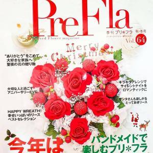 生徒さまが憧れの雑誌「プリフラ10/16号」に2頁に渡って掲載されました♪